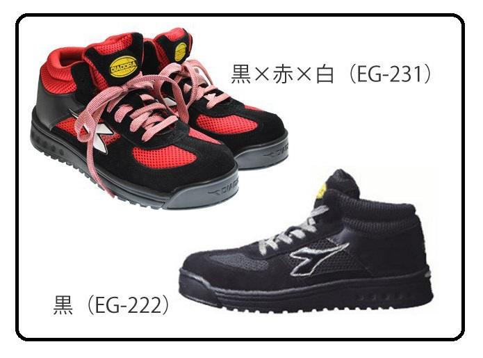 DIADORA|ディアドラ|安全靴|EGRET イーグレット EG-231 EG-222