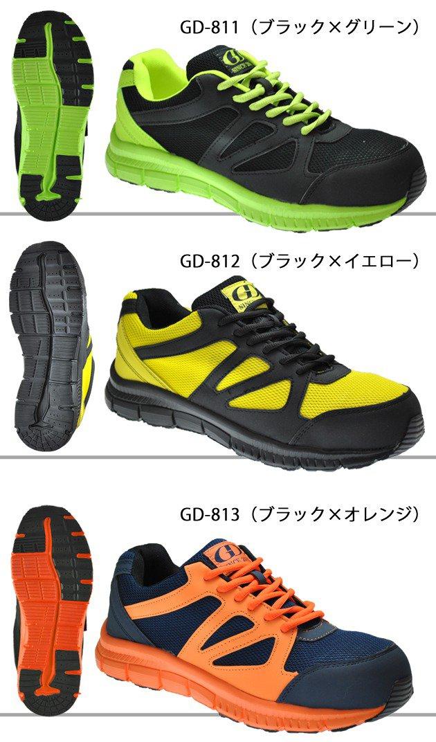 GDJAPAN|ジーデージャパン|安全靴|安全スニーカー セーフティシューズ GD-811 GD-812 GD-813