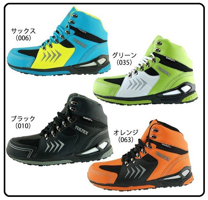 TULTEX|アイトス|防水安全靴|防水セーフティシューズ AZ-56380 カラー