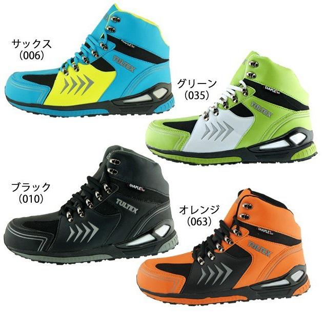 TULTEX|アイトス|防水安全靴|防水セーフティシューズ AZ-56380