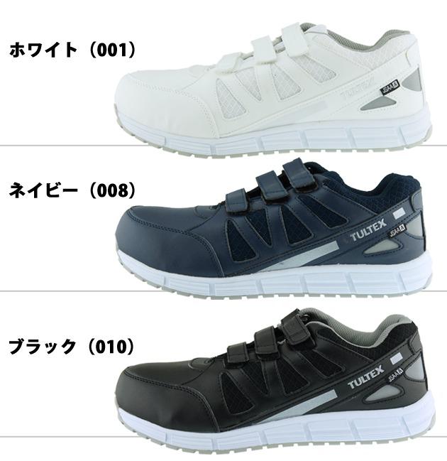TULTEX|アイトス|安全靴|セーフティシューズ Gripmax AZ-51642