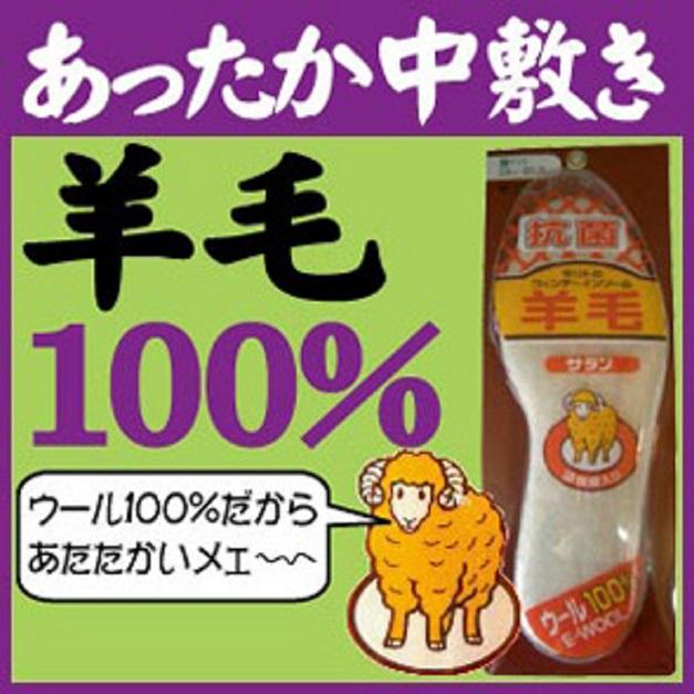 モリト|インソール| 羊毛インソール 防寒