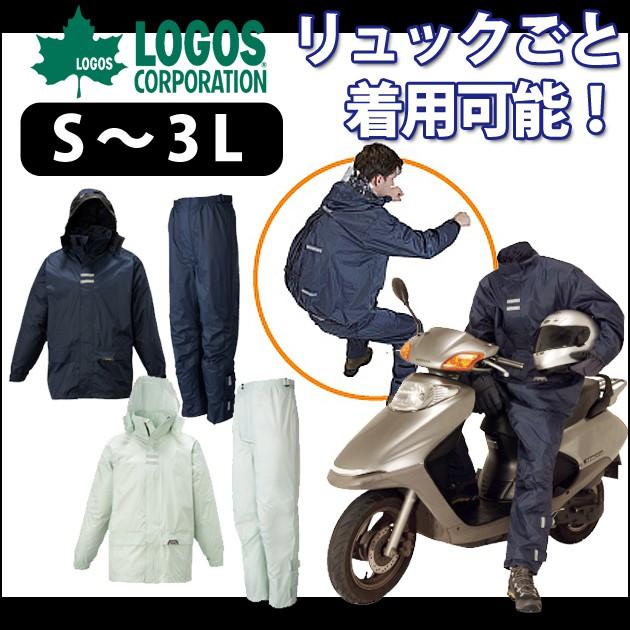 LOGOS|ロゴス|レインコートレインウェア合羽| バックパックレインスーツ / LIPNER-23716 自転車 カッパ レインウェア