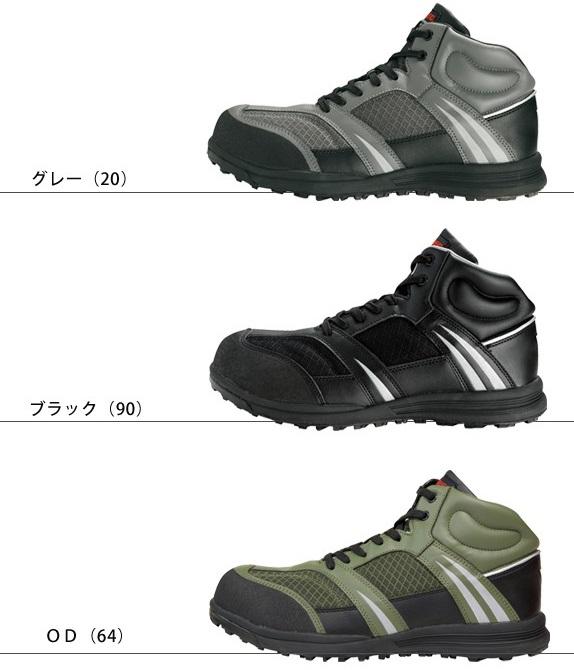 ジーベック|安全靴|セフティシューズ 85207