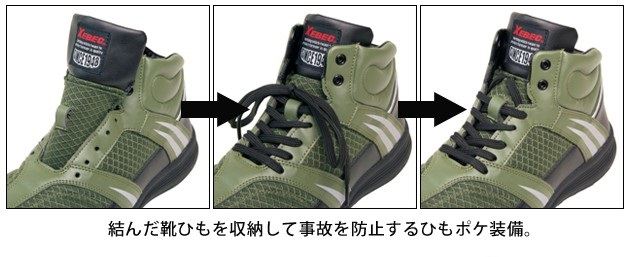 紐ポケ|ジーベック|安全靴|セフティシューズ 85207
