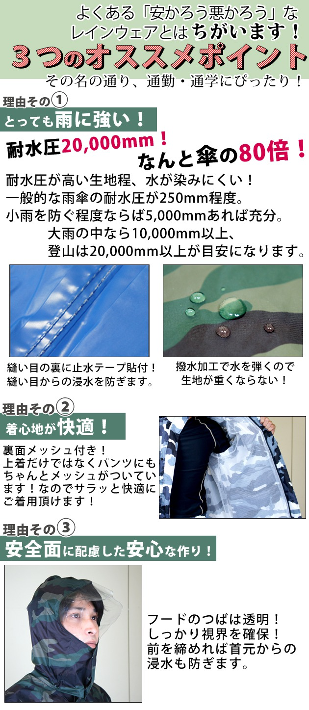 EK|レインコートレインウェア合羽| ハリケーンレインスーツ / EK-152 迷彩