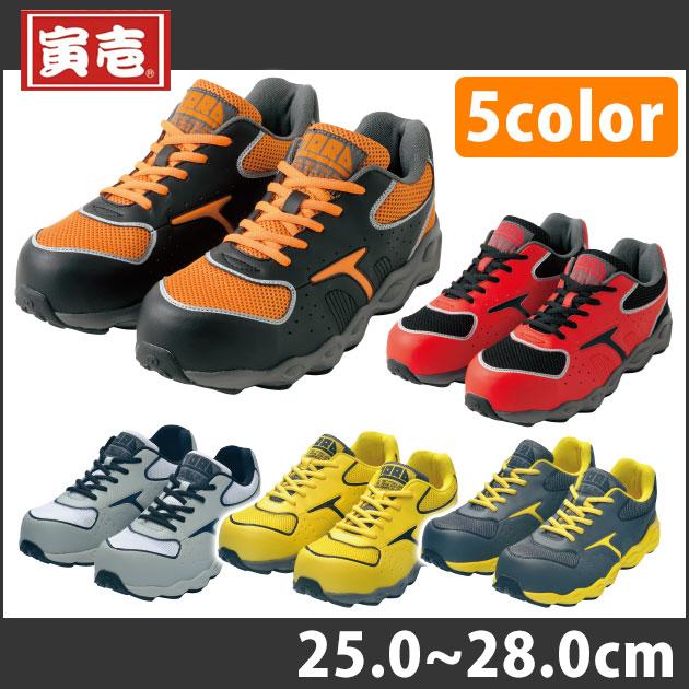 寅壱|安全靴|セーフティースニーカー 0104-964
