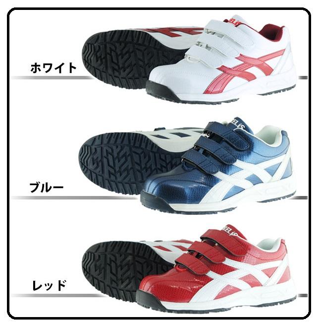 富士手袋工業|安全靴|ブレリス 安全スニーカー MG 539-60