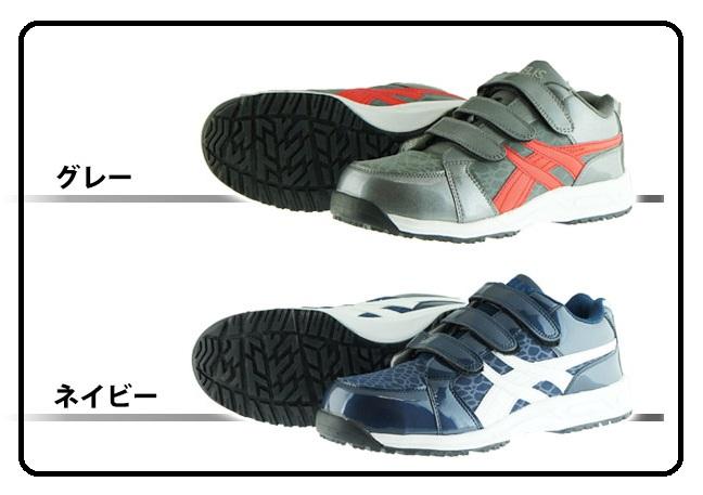富士手袋工業|安全靴|ブレリス 安全スニーカー MG 539-70カラー