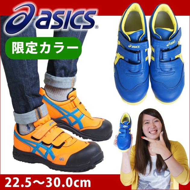 asics|アシックス|安全靴|ウィンジョブ52S/FIS52S 限定カラー