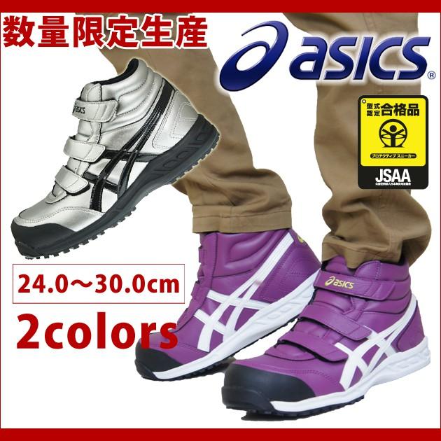 asics|アシックス|安全靴| ウィンジョブ53S / FIS53S限定カラー 限定色