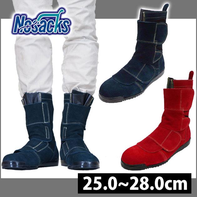 ノサックス|安全靴|鍛冶鳶 N4050 N4060