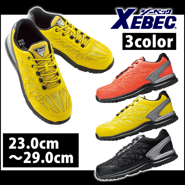 XEBEC(ジーベック)|安全靴|セフティシューズ 85134