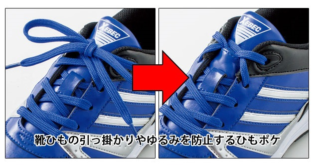 XEBEC(ジーベック)|安全靴|セフティシューズ 紐ポケット