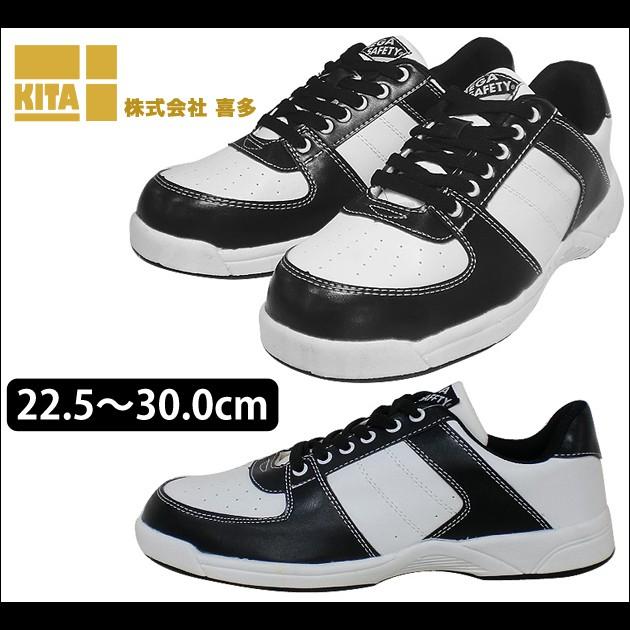 喜多|安全靴|MEGA SAFETY MK-7730