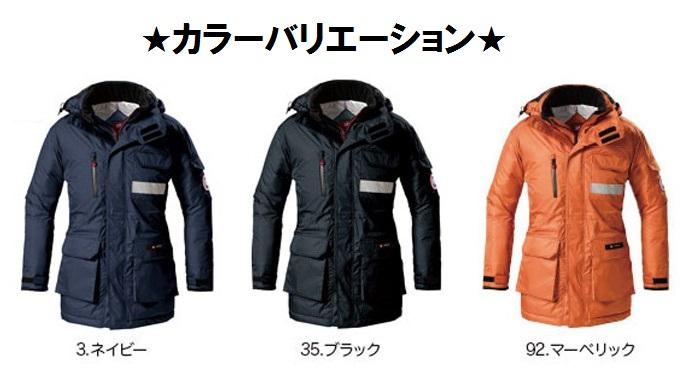 BURTLE|バートル|秋冬作業服|防寒コート(大型フード)(ユニセックス) 7211