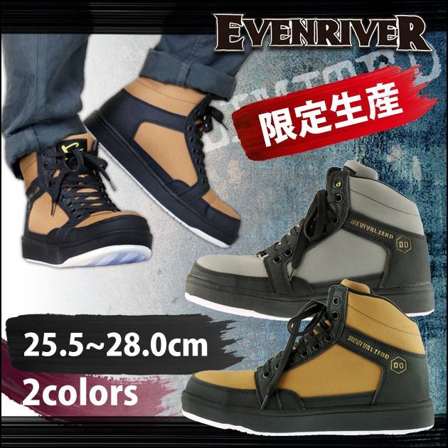 EVENRIVER|イーブンリバー|安全靴|セーフティーシューズ ERS-00
