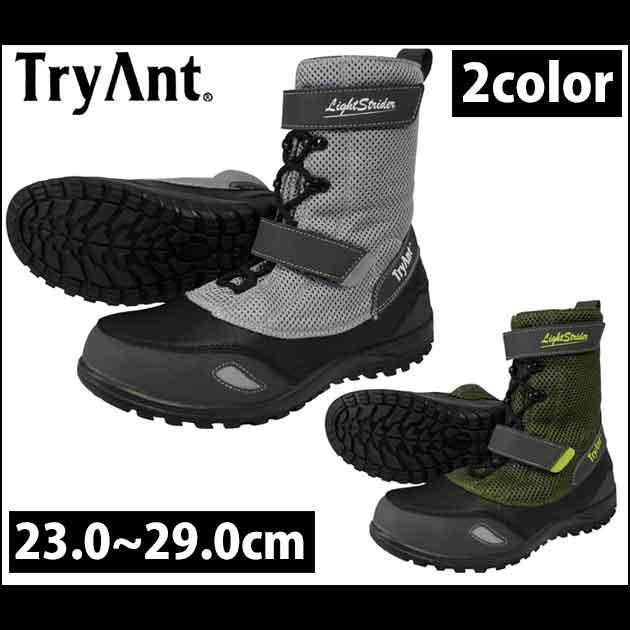 TryAnt|トライアント|安全靴|Light-strider ライトストライダー L-25
