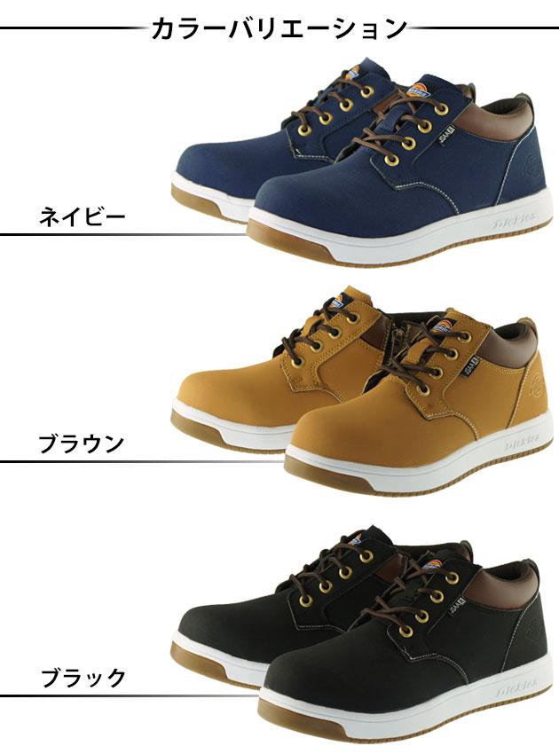 Dickies|ディッキーズ|安全靴|安全スニーカー D-3309
