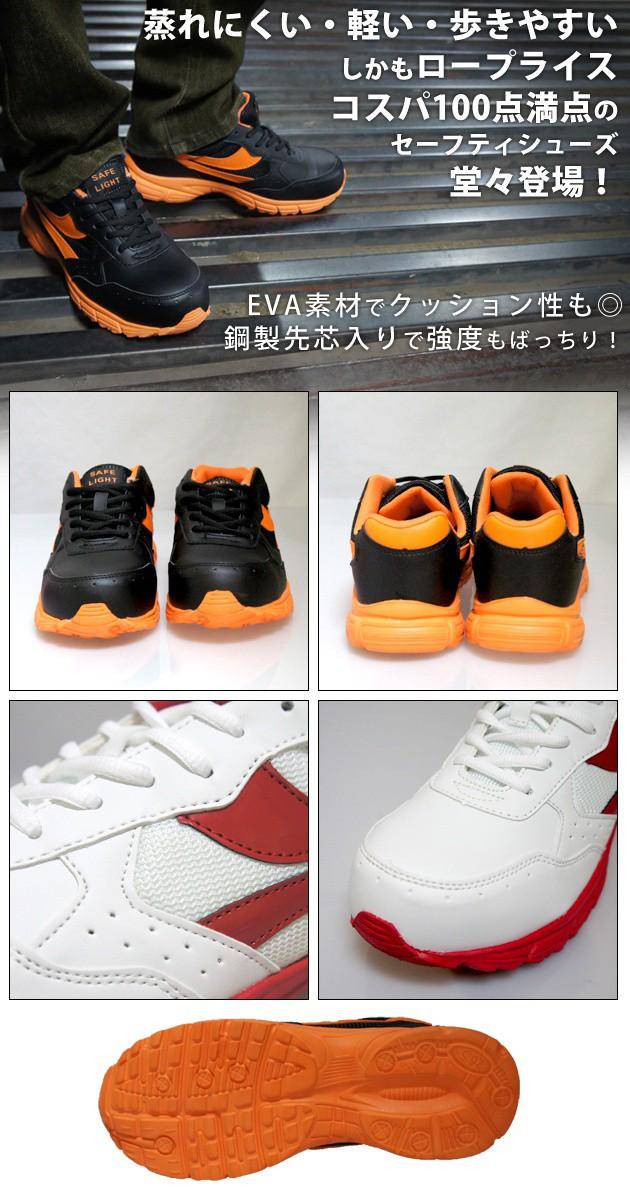 富士手袋工業|安全靴|セーフライト 1239