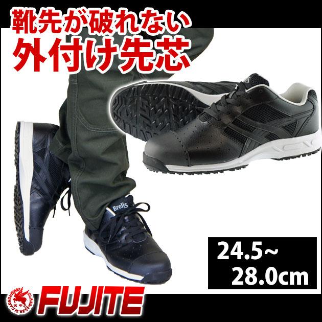 富士手袋工業|安全靴|ブレリス オーバーキャップスニーカー 8126