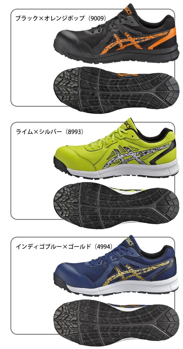 asics|アシックス|安全靴|ウィンジョブCP106 FCP106