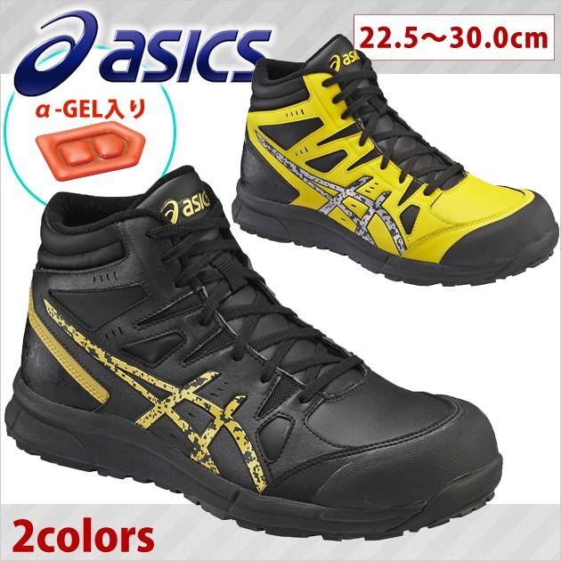 asics|アシックス|安全靴|ウィンジョブCP105 FCP105