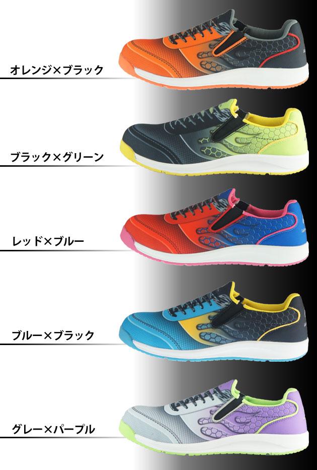 Light One(ライトワン)|安全靴|3Dプリントタイプ LO-0403 3D