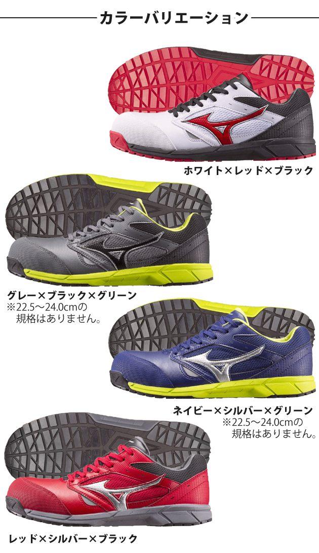 MIZUNO|ミズノ|安全靴| C1GA1700 ミズノプロテクティブスニーカー ALMIGHTY LS カラー 新作