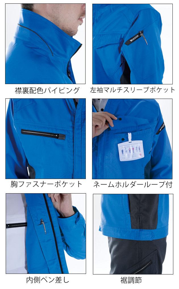 TSDESIGN|藤和|春夏作業服|AIR ACTIVE ショートスリーブジャケット 8156