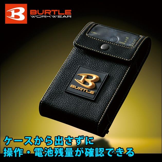 BURTLE|バートル|春夏作業服|空調服|バッテリーケース AC120