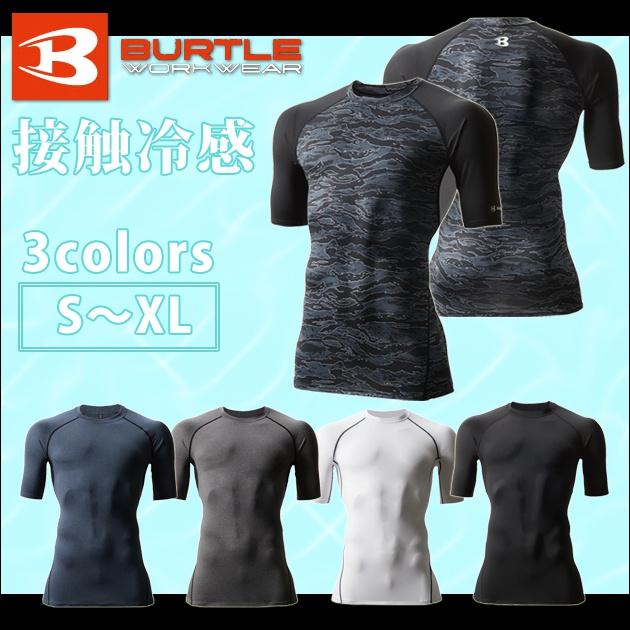 BURTLE|バートル|インナー|半袖クールフィッテッド 4042
