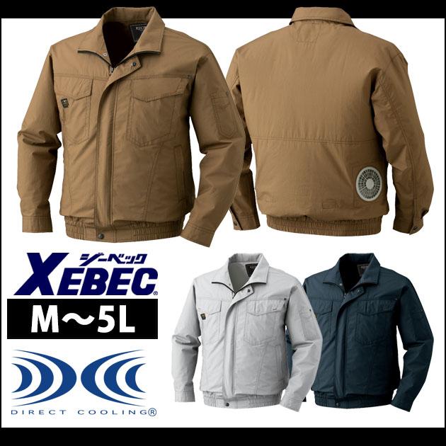 XEBEC|ジーベック|春夏作業服|空調服 長袖ブルゾン KU91400 空調服 ファン付き作業服 価格 バッテリー マキタ