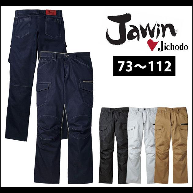 自重堂|春夏作業服|Jawin ストレッチノータックカーゴパンツ 56502 かっこいい 作業着