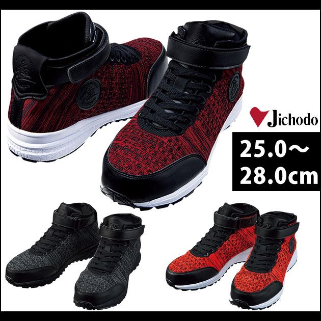 自重堂|安全靴|セーフティシューズ S1173