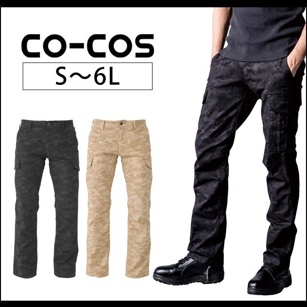 CO-COS|コーコス|GLADIATOR|グラディエーター|春夏作業服|ミリタリーカーゴパンツ G-6005