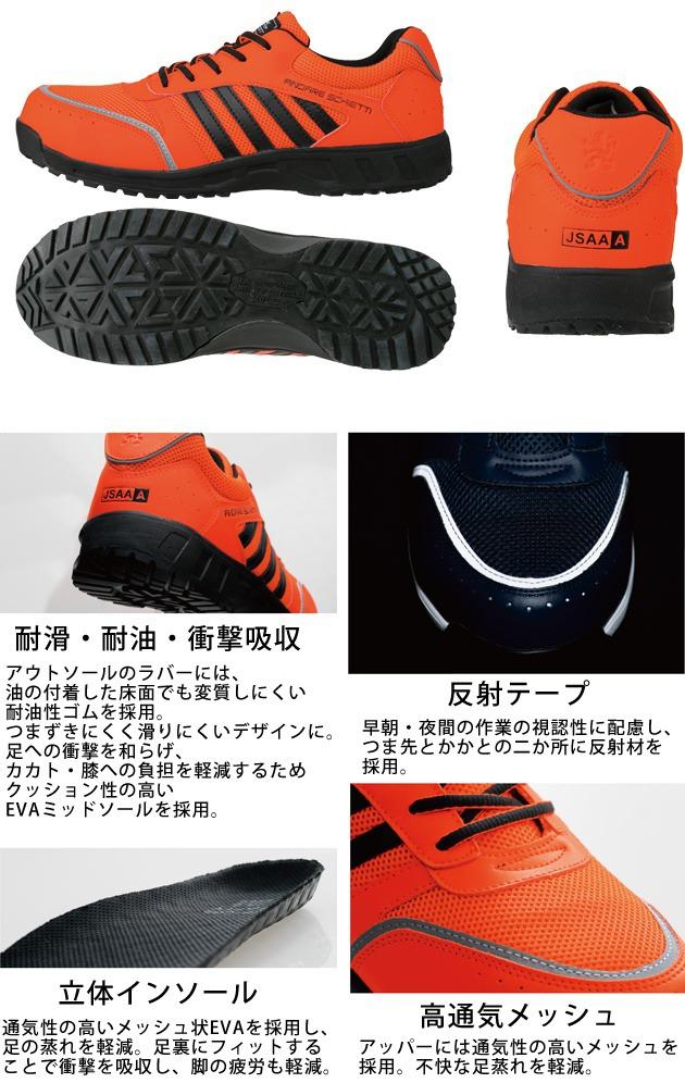 CO-COS|コーコス|安全靴|セーフティスニーカー A-44000