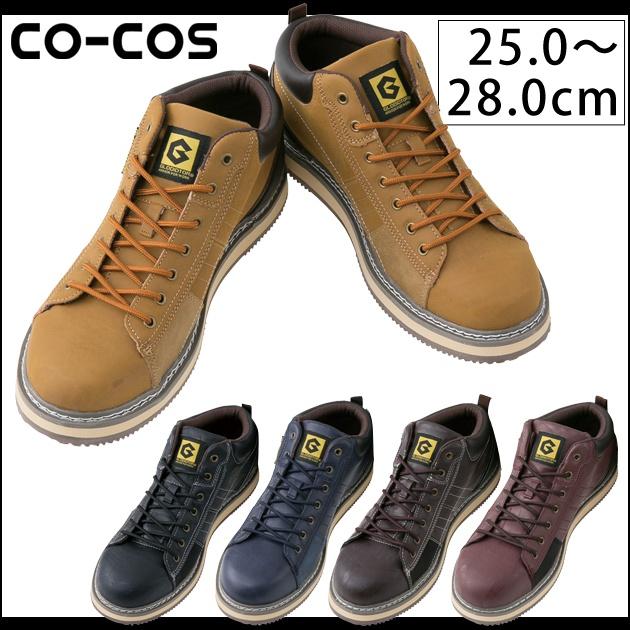 CO-COS|コーコス|安全靴|アメリカンブーツセーフティー GL-150