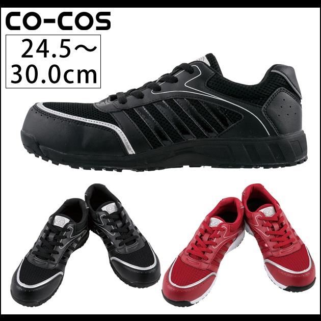 CO-COS|コーコス|安全靴|多機能安全スニーカー HZ-360