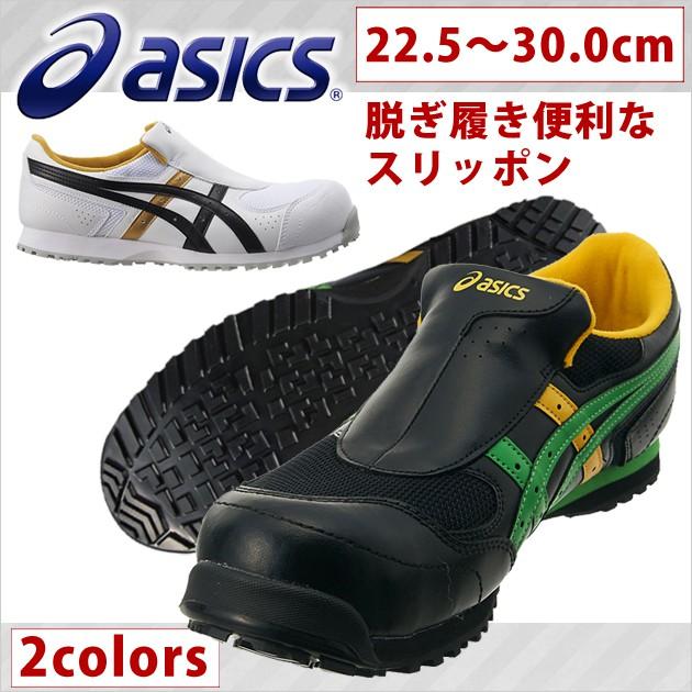asics|アシックス|安全靴| ウィンジョブ36S / FIS36S