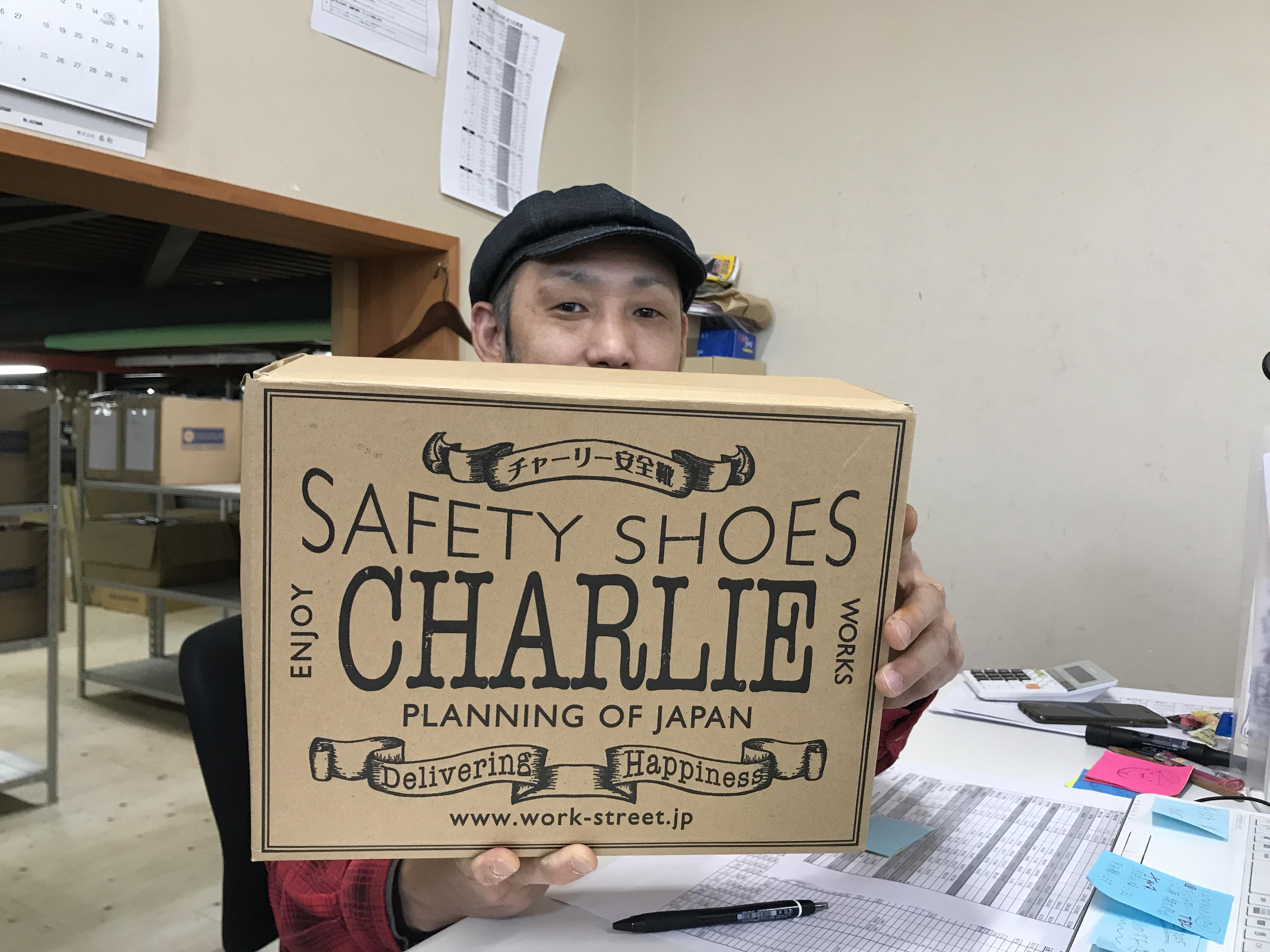 チャーリー安全靴 箱 店長 ハゲシタ オリジナル