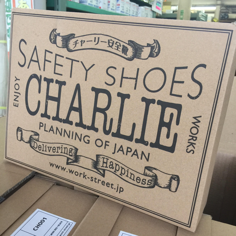 チャーリー安全靴|CH001 セーフティーブーツ箱