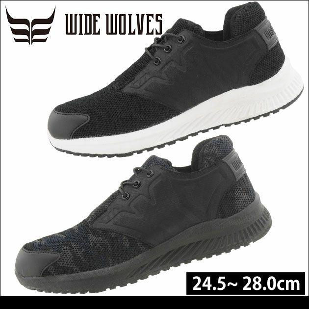 ワイドウルブス安全靴