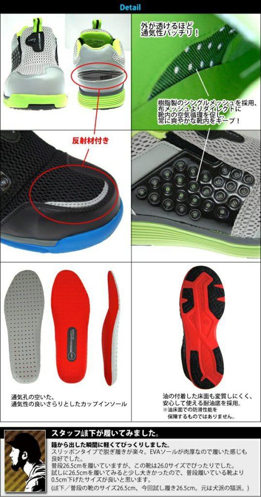 丸五|安全靴|マンダムセーフティーLight #767