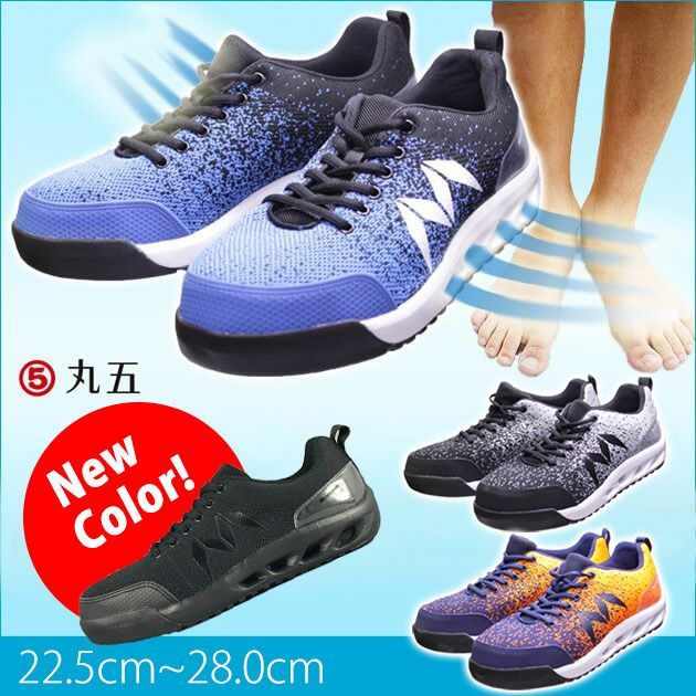 丸五|安全靴|マンダムニット #001