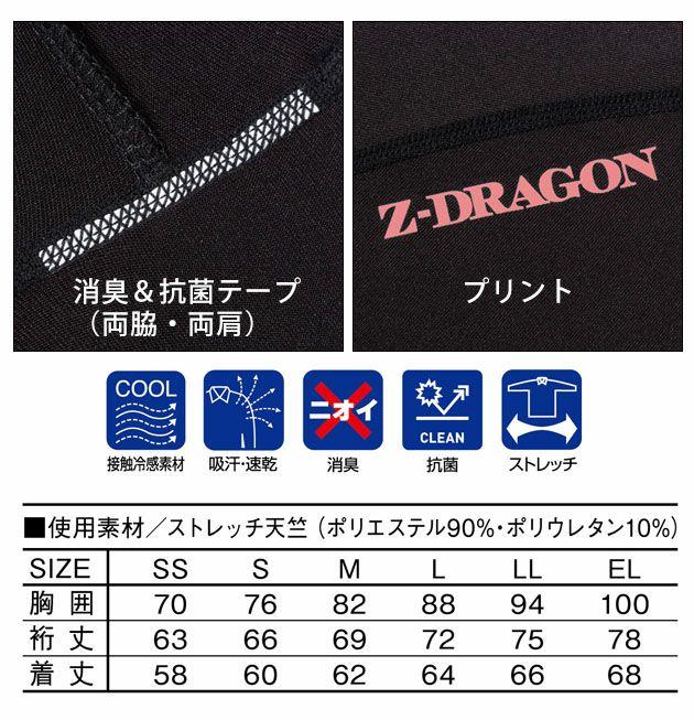 自重堂|春夏インナー|Z-DRAGON ロングスリーブ 75124