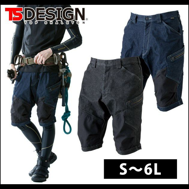 TSDESIGN|藤和|春夏作業服|メンズニッカーズショートカーゴパンツ 51345