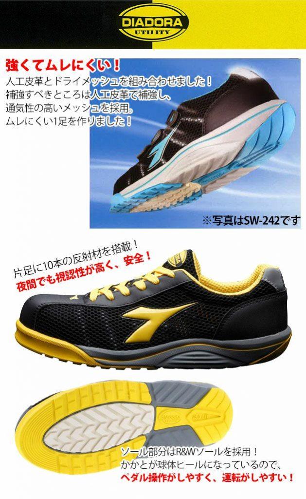 DIADORA|ディアドラ|安全靴|WATERFOWL ウォーターフォール WF-112 WF-252