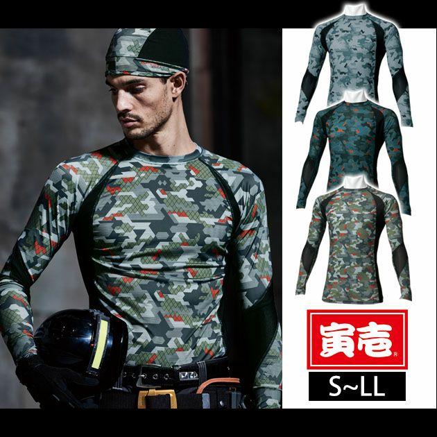 寅壱|春夏インナー|クールネックTシャツ 5981-617
