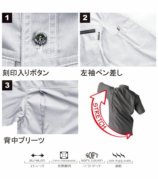 中国産業|春夏作業服|ドビーストレッチT/C半袖シャツ 2904